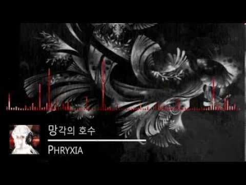 [DnB] Phryxia - 망각의 호수(Lake of the Oblivion)