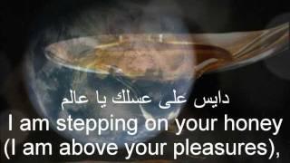 """""""Dayes 3la 3salak Ya 3lam"""" by Ayman Kafrouny (English Subtitles)"""
