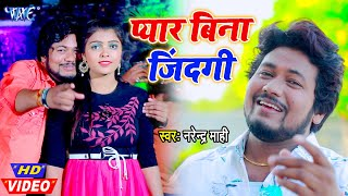 #Video- प्यार बिना जिंदगी I Pyar Bina Jindagi I #Narendra Mahi 2020 Bhojpuri Superhit New Song