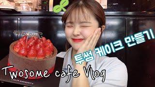 [Eng_cafe vlog] 투썸 케이크 만들기/카페알…