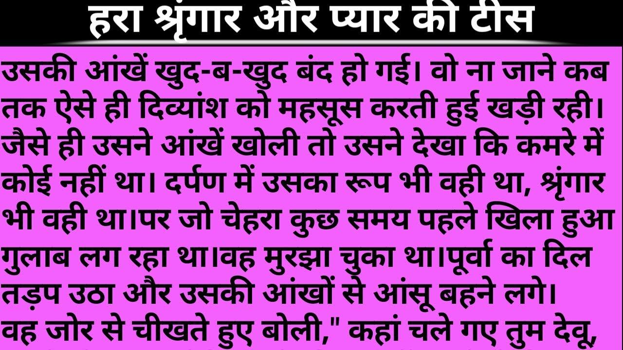 Hindi story/Hara shringaar aur pyar ki tis/Lovestory/Emotionalstory/Hindikahani by Katha Sanchay