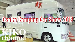 大阪キャンピングカーショー2018 車中泊 豪華 ハイエース 軽 キャブコン Camper van and Minivan Show Japan