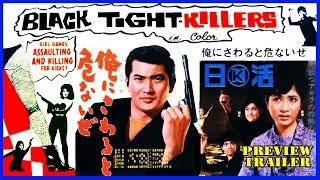 Black Tight Killers (俺にさわると危ないぜ Ore ni Sawaru to Abunaize...