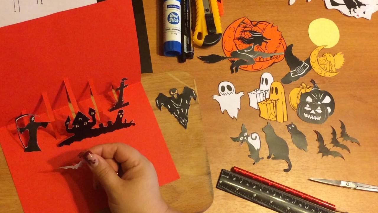 Открытка на хэллоуин своими руками поэтапно