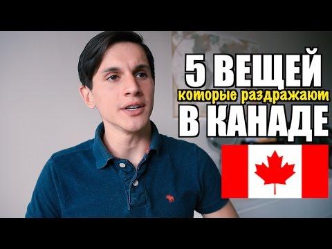 знакомства в канаде и америке