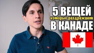5 вещей, которые бесят в Канаде | 5 минусов Канады