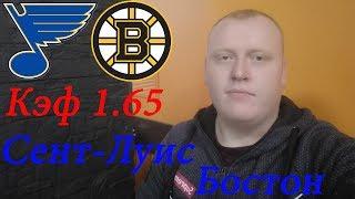 Сент-Луис - Бостон / НХЛ / прогноз и ставка на хоккей