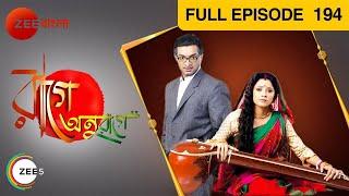 Raage Anuraage - Episode 194 - June 11, 2014