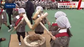 台東区浅草の幼稚園で年末恒例の餅つきが行われ、園児たちが元気に餅を...