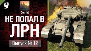 Не попал в ЛРН №12 [World of Tanks]