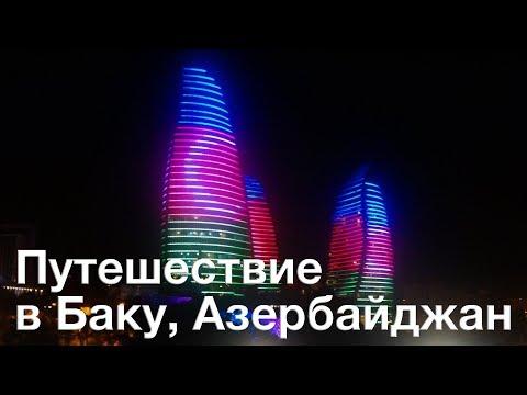 Путешествие в Баку,