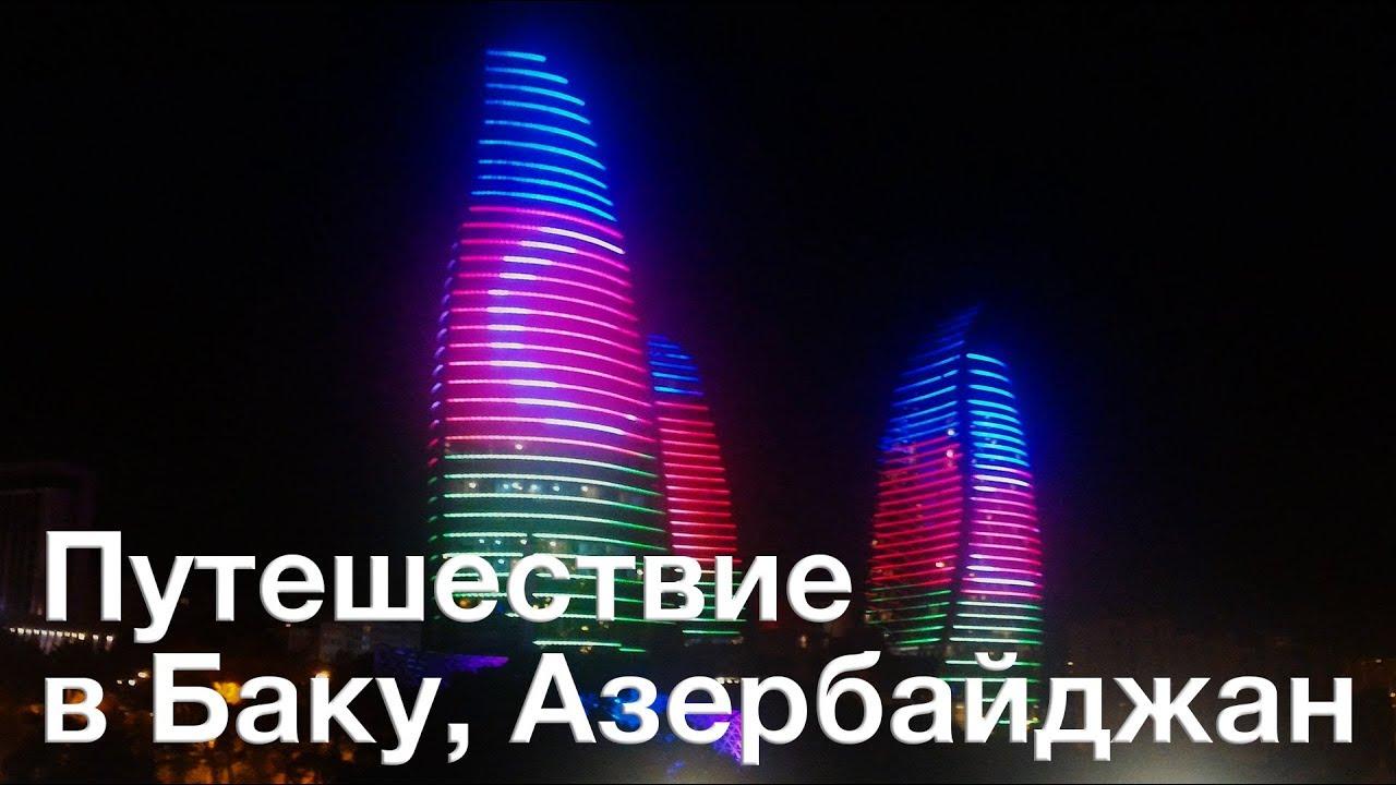 Баку картинки с надписями, открытки