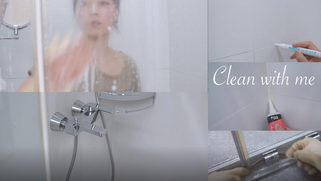 물때, 곰팡이 없는 진심 깨끗해진 욕실ㅣ청소습관 유지 팁 ㅣ타일 줄눈 보수펜, 실리콘 셀프 교체