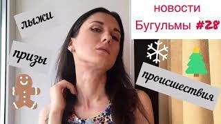 Новости Бугульмы за неделю 28
