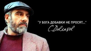 «У Бога добавки не просят…» Сергей Довлатов (2011)