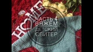 Вязание спицами  детского свитера регланом снизу. Часть 4. Воротник