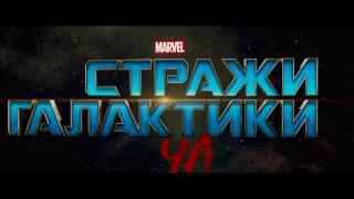 «Стражи Галактики. Часть 2» -  второй трейлер HD