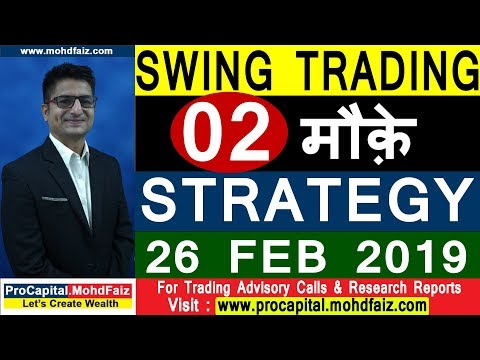 SWING TRADING STRATEGY 02 मौक़े - 26 FEB |  Latest Share Market Tips