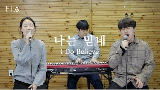 F.I.A - 나는 믿네 (피아버전) | I Do Believe (FIA ver)