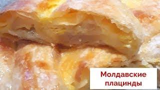 Молдавские плацинды / Очень вкусная вертута