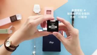 Bbia七夕情人節彩妝禮盒開箱影片