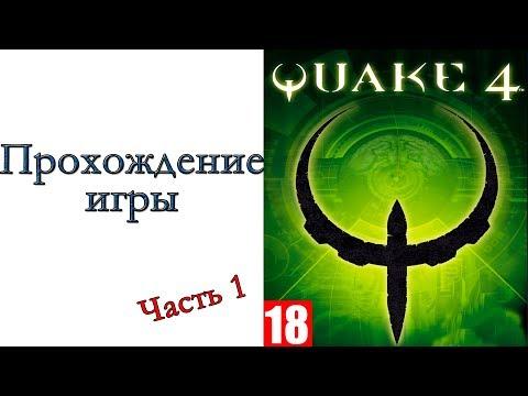 Quake 4 - Прохождение игры #1