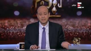 كل يوم - تعليق عمرو اديب على بيان القاهرة والناس بخصوص وقف برنامج إبراهيم عيسى