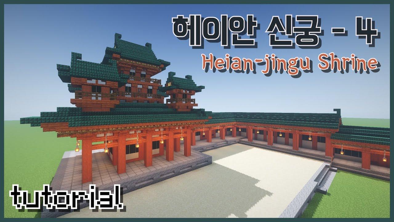[마인크래프트 건축] 헤이안 신궁-4/Minecraft Heian-jingu Tutorial