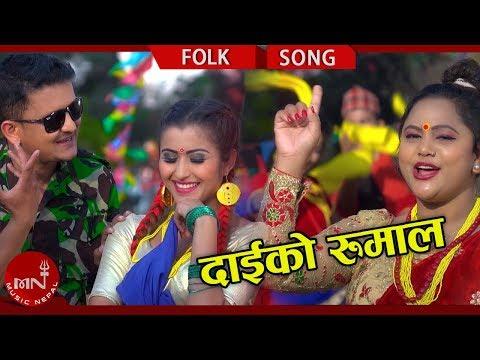 New Lok Dohori 2018/2074 | Daiko Rumal - Raju KC & Purnakala BC Ft. Anjali Adhikari