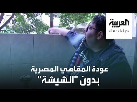 فتح المساجد في مصر.. بلا صلاة الجمعة  - 14:59-2020 / 6 / 25