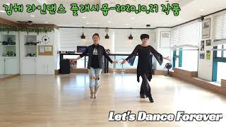 LDF Line Dance(Demo)- 김해플래시몹 2…