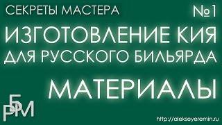 видео Кий для русского бильярда ручного изготовления