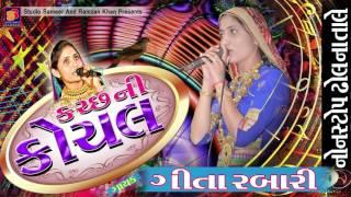 Geeta Rabari   Kutch Ni Koyal   Nonstop Dhol Na Taale Lokgeet   Jukebox