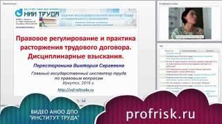 Управление персоналом-2. вебинар НИИ труда