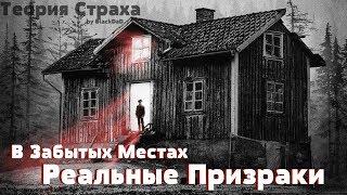 |Полтергейст|Призрак|Теория Страха| 1 сезон 3 серия Ghost Poltergeyst