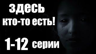 Мистический Сериал 1-12 серии из 16 (детектив, мистика, триллер)