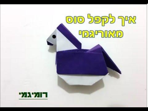איך לקפל סוס באוריגמי
