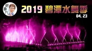 2019.04.23 - 新店碧潭2019水舞秀-懷舊歌曲篇(S10+拍攝)