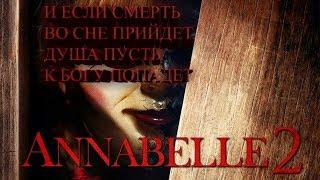 Проклятие Аннабель зарождение зла- обзор фильма