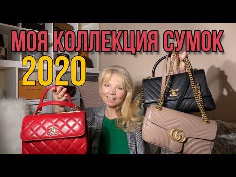 МОЯ КОЛЛЕКЦИЯ СУМОК 2020 |   | Olga Lady Club  |