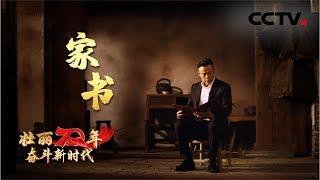 [壮丽70年 奋斗新时代]《家书》 讲述人:黄品沅| CCTV综艺