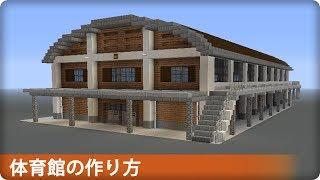 【マインクラフト】学校の体育館の作り方(現代建築)