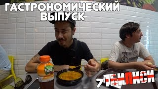Тбилиси: Грузинская кухня. Голодным не смотреть!