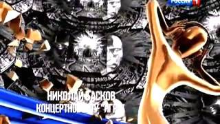 Валерий Леонтьев на церемонии вручения Первой российской национальной музыкальной премии 2016