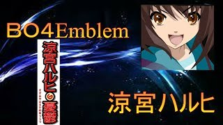 BO4エンブレム~涼宮ハルヒの憂鬱~涼宮ハルヒ