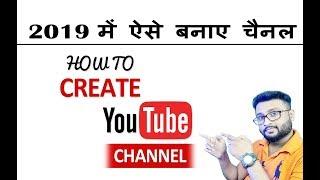 How To Create A YouTube Channel In 2019 | 2019 में ऐसे बनाये अपना YouTube चैनल | By Digital Bihar