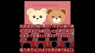 田原俊彦の娘で、2011年から「綾乃美花」の芸名で活動していた田原可南...