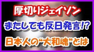 【またか】厚切りジェイソン、反日発言!? 日本人の「大和魂」とは・・...