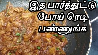 Best Beef  Varuval | How to make beef masala varuval at home | Beef varuval in tamil