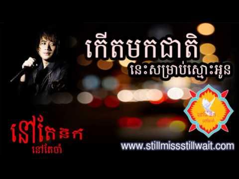SD CD Vol 134|Sunday CD Music Vol 134|កើតមកជាតិនេះសម្រាប់ស្មោះអូន|អាន គុនកូឡា|khmer song|khmer mp3